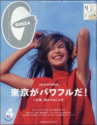 GINZA(ギンザ) 2019年4月號
