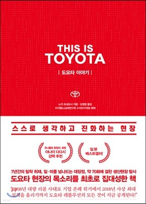 THIS IS TOYOTA  도요타 이야기