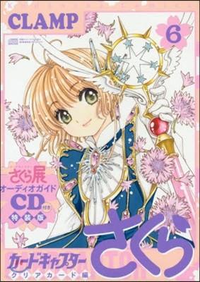 カ-ドキャプタ-さくら クリアカ-ド編 6 CD付き特裝版