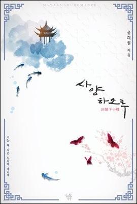 [세트] 사양하소루 (총2권/완결)