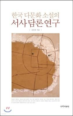 한국 다문화 소설의 서사 담론 연구