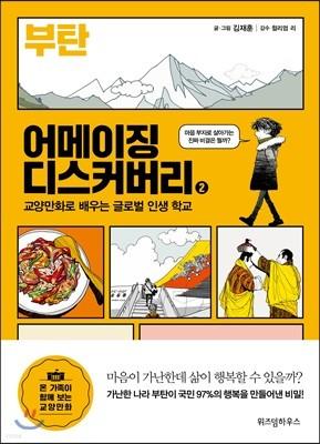 어메이징 디스커버리 2 부탄