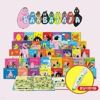 바바파파 클래식 전집/전40권/최신간새책