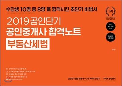 2019 공인단기 공인중개사 합격노트 부동산세법