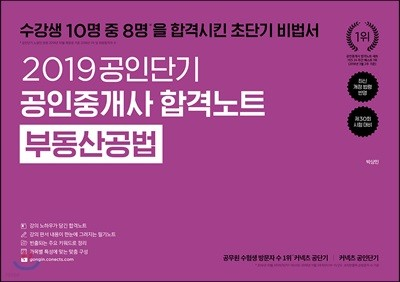 2019 공인단기 공인중개사 합격노트 부동산공법