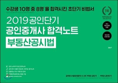2019 공인단기 공인중개사 합격노트 부동산공시법