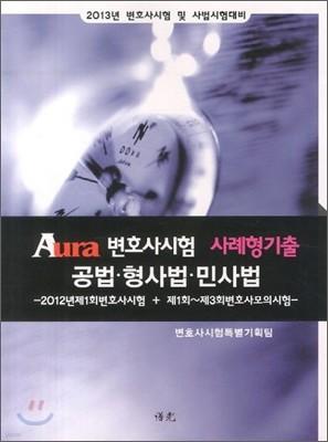 2012 Aura 아우라 변호사시험 사례형기출 세트