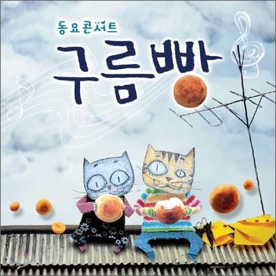 동요콘서트 구름빵 OST