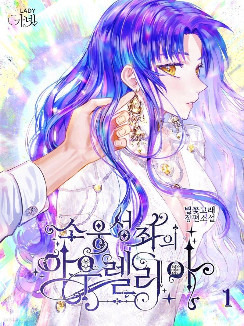 [세트] 소웅성좌의 아우렐리아 (총3권/완결)