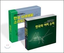 한국 자생생물 소리도감 1 세트