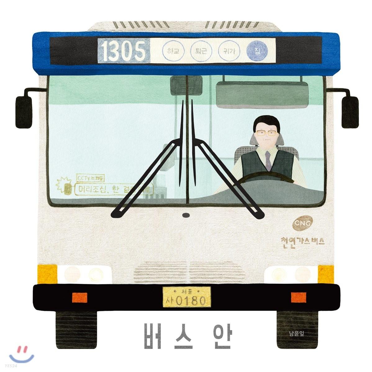 버스  안