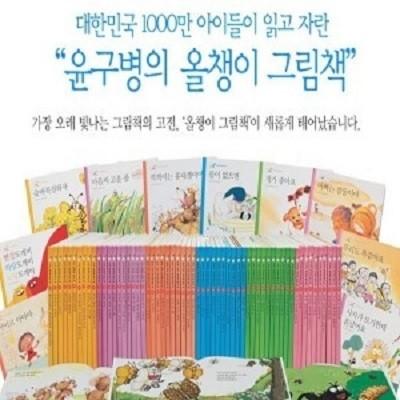 윤구병의 올챙이 그림책/전60권/미개봉새책