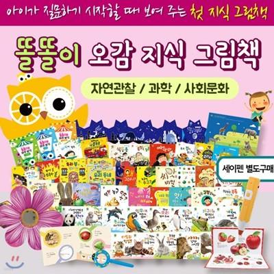 똘똘이 오감 지식 그림책 (총55종) | 세이펜활용가능 | 자연관찰 | 과학동화 | 사회문화 | 지식동화