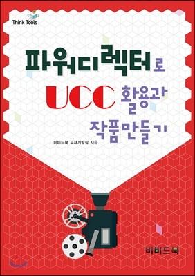 파워디렉터로 UCC 활용과 작품만들기