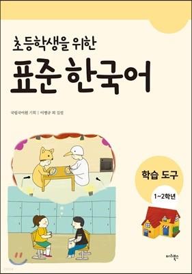 초등학생을 위한 표준 한국어 학습도구 1-2학년
