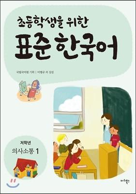 초등학생을 위한 표준 한국어: 저학년 의사소통 1
