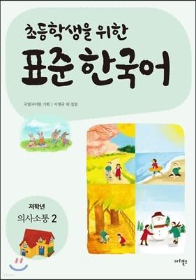 초등학생을 위한 표준 한국어: 저학년 의사소통 2