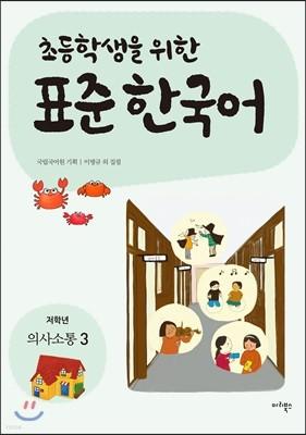 초등학생을 위한 표준 한국어: 저학년 의사소통 3