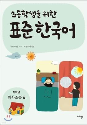 초등학생을 위한 표준 한국어: 저학년 의사소통 4