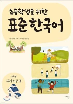 초등학생을 위한 표준 한국어: 고학년 의사소통 3