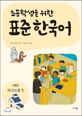 초등학생을 위한 표준 한국어: 고학년 의사소통 1