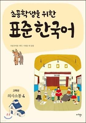 초등학생을 위한 표준 한국어: 고학년 의사소통 4