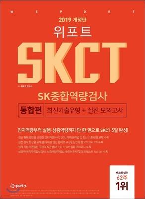 2019 위포트 SKCT SK종합역량검사 통합편 최신기출유형+실전 모의고사