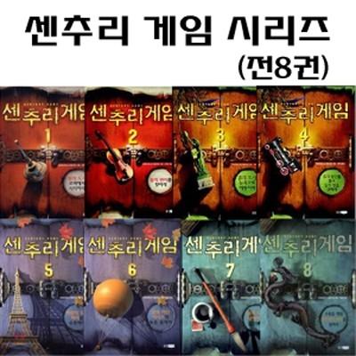 센추리 게임 시리즈 (전8권)