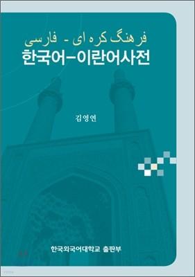 한국어 - 이란어 사전