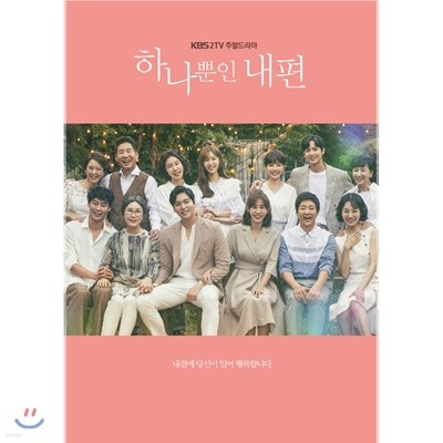 하나뿐인 내편 OST