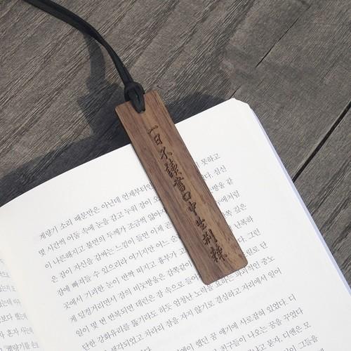 안중근 유묵 우드 책갈피(뮤지컬 영웅 10주년 기념 MD)