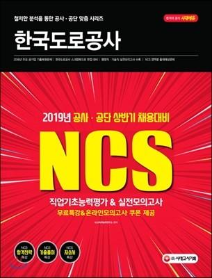 2019 NCS 한국도로공사 직업기초능력평가&실전모의고사