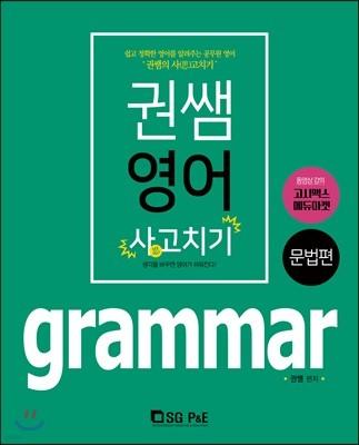 권쌤영어 사(思)고치기 grammar (문법편)