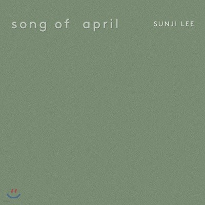 이선지 - Song Of April