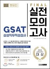 2019 렛유인 GSAT 삼성직무적성검사 FINAL 실전모의고사