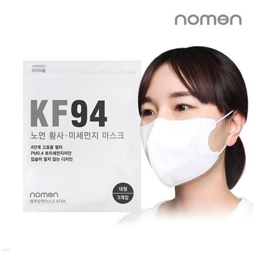 [노먼]황사 방역마스크 KF94(3매입)