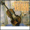 ������ ���̸��� ���� (Art Of Mikhail Vaiman) (6CD) - Mikhail Vaiman