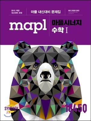 MAPL 마플 시너지 수학 1 (2021년용)