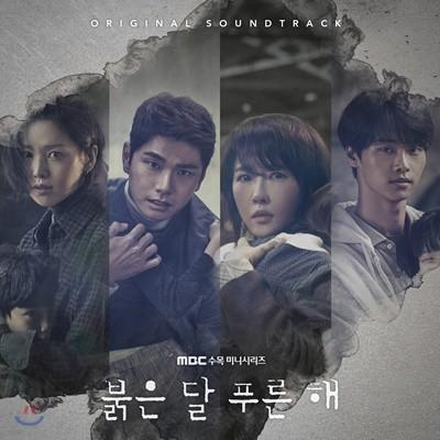 붉은 달 푸른 해 (MBC 수목드라마) OST