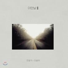 어떤날 2집 - 어떤날 II (2019 조동익 Remastered) [LP]