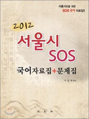 서울시 SOS 국어자료집 + 문제집