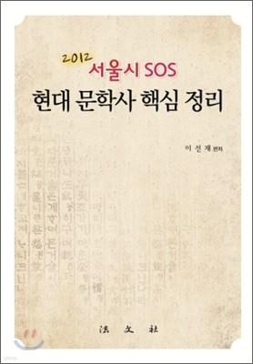 서울시 SOS 현대문학사 핵심정리
