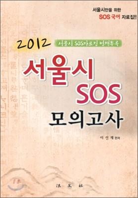 서울시 SOS 모의고사
