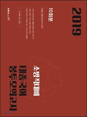 2019 태종국어 소방직대비 봉투모의고사