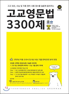 고교영문법 3300제