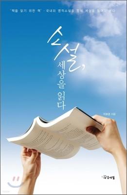 소설, 세상을 읽다