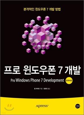 프로 윈도우폰 7 개발