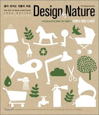 좋아 보이는 것들의 비밀 Design by nature 디자인 바이 네이쳐