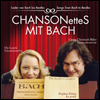 ���忡�� ��Ʋ������� �뷡�� (Chansonettes mit Bach - Songs From Bach To Beatles) - Ute Loeck