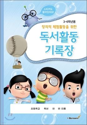 독서활동 기록장 3-6학년용
